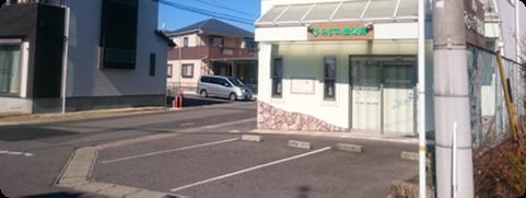 店舗前に駐車場があります。