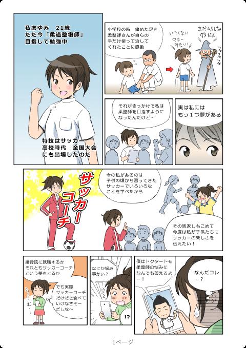 求人情報01