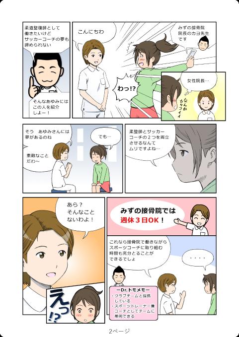 求人情報02