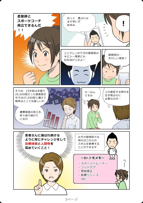 求人情報03