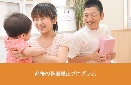 産後の骨盤矯正プログラム