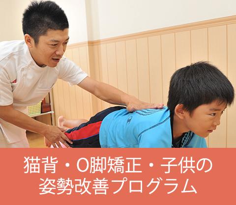 猫背・O 脚矯正・子どもの姿勢改善プログラム