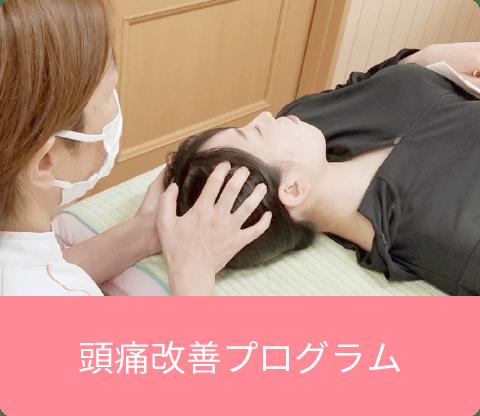 頭痛改善プログラム